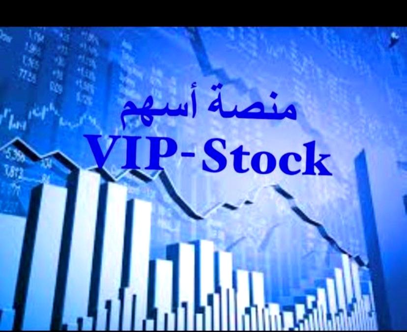 منصة أسهم VIP -STOCK