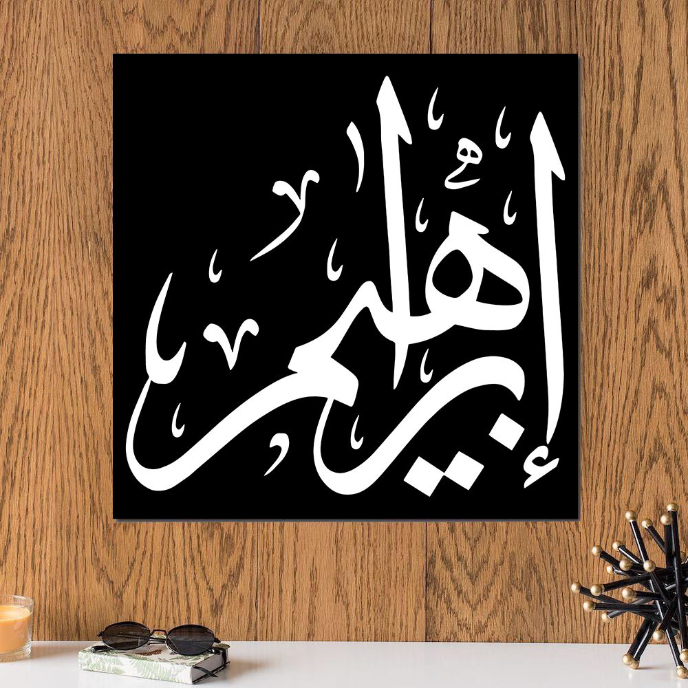 لوحة باسم إبراهيم خشب ام دي اف مقاس 30x30 سنتيمتر