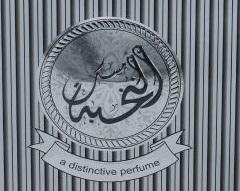 Musk Al Nukhba