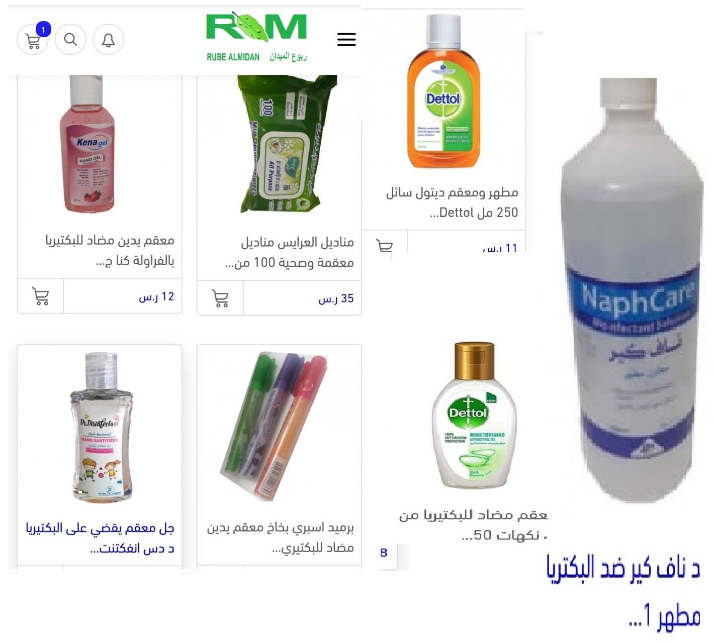 معقم يدين مضاد للبكتيريا بالفراولة كنا جل 50 مل Antibacterial Hands Hibat Al Sama
