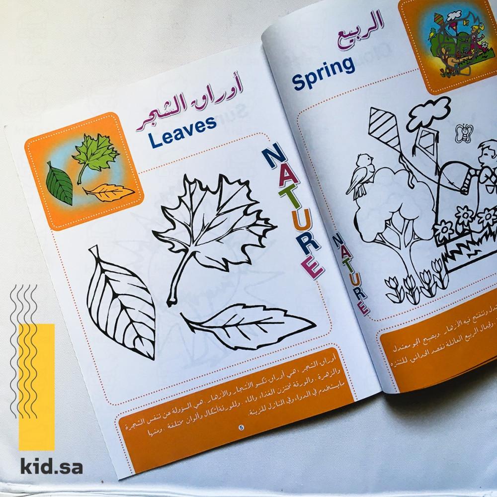 متجر تعليم الاطفال فصول السنة و الطبيعة