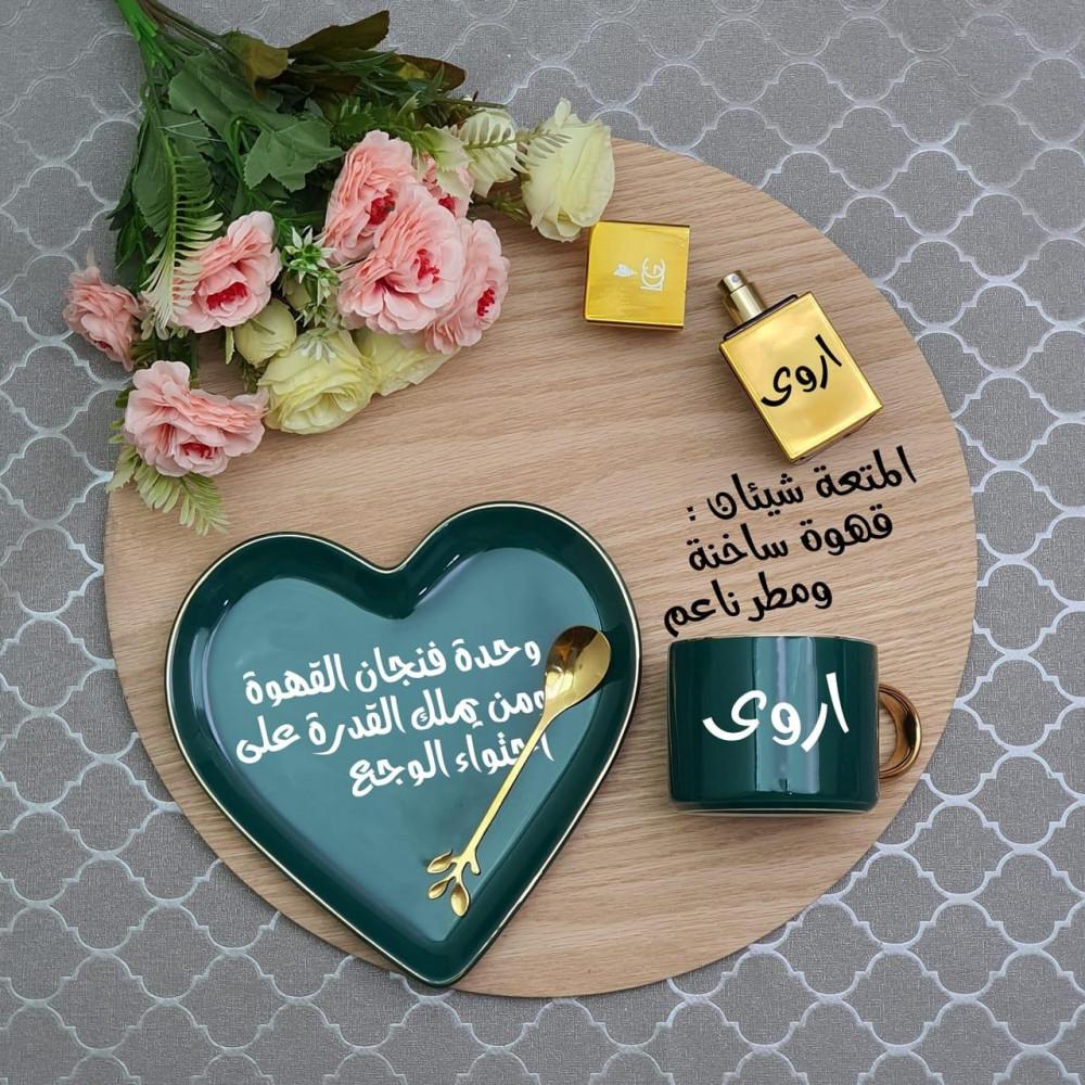 أطقم هديا تقديم مميزة
