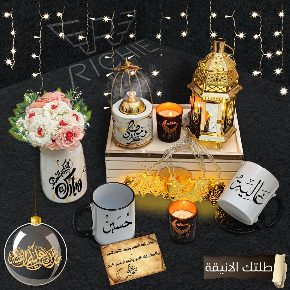 بكج رمضاني انيق بالاسم حسب الطلب