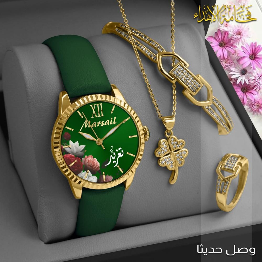 ساعة يد نسائية راقية مع إكسسوارات مميزة بإسمك أو بإسم من تحب