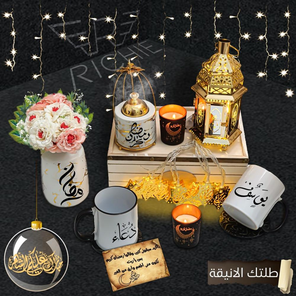 بكج رمضاني بالإسم حسب الطلب