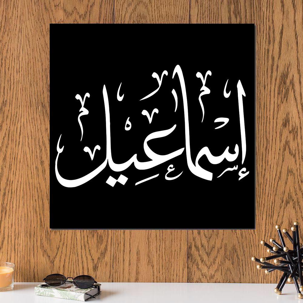 لوحة باسم إسماعيل خشب ام دي اف مقاس 30x30 سنتيمتر
