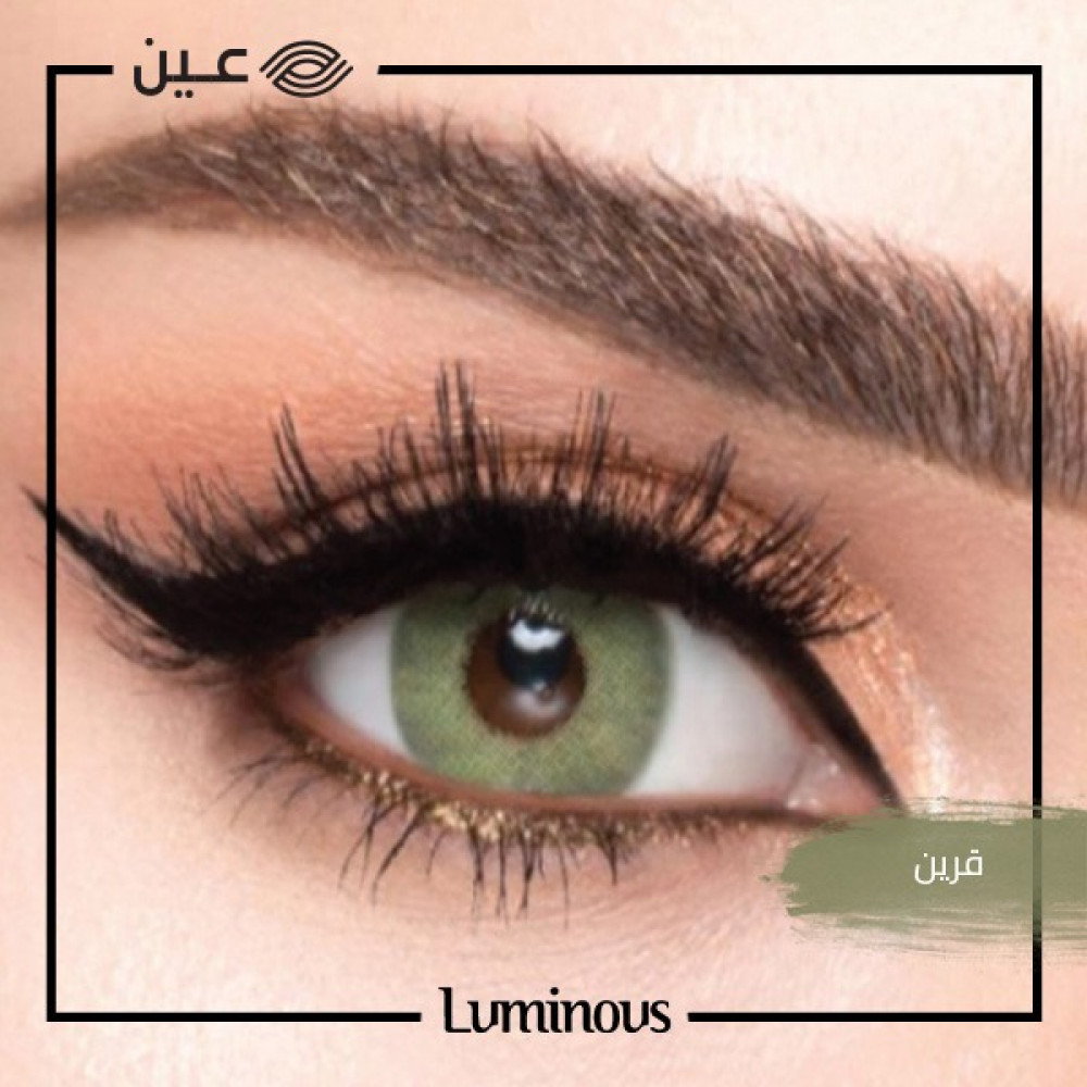 عدسات ليمونوس Luminous Lenses قرين