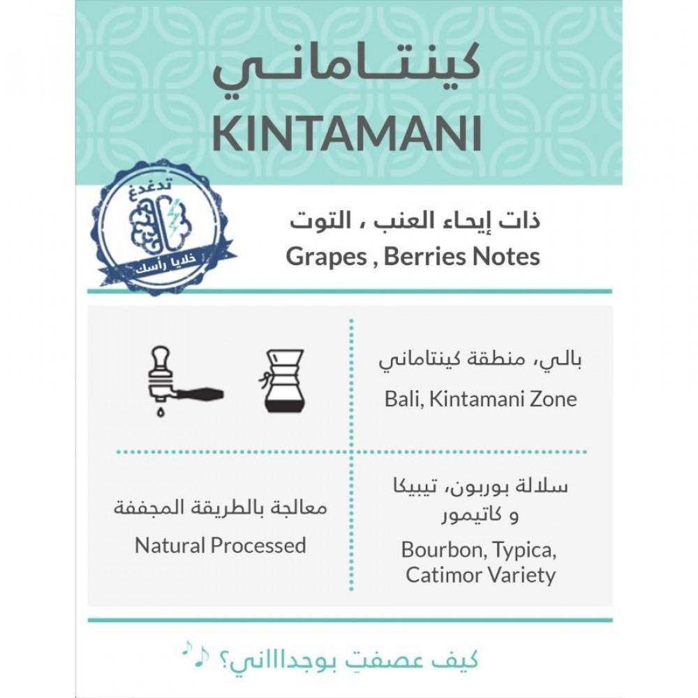 قهوة كينتاماني