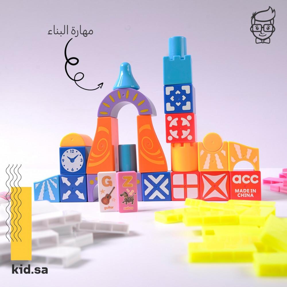 لعبة بناء المكعبات للاطفال