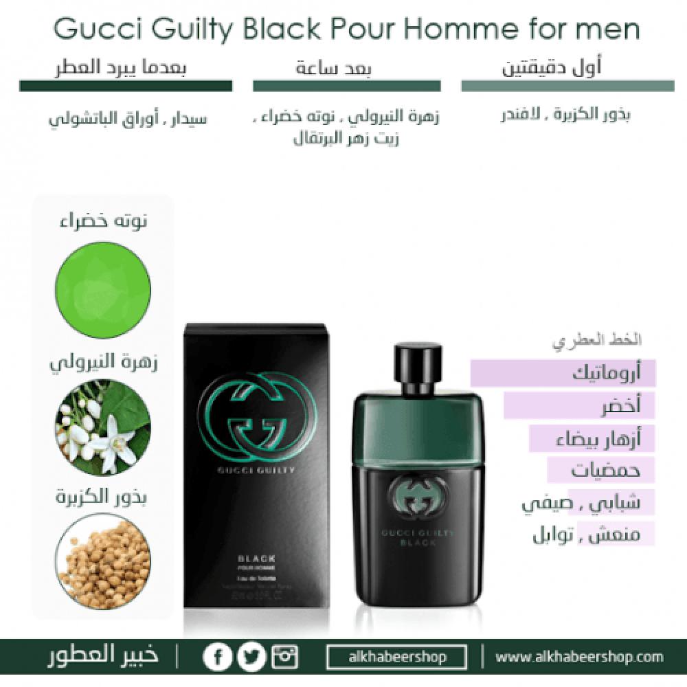 Gucci Guilty Black Pour Homme Eau de Toilette 90ml خبير العطور