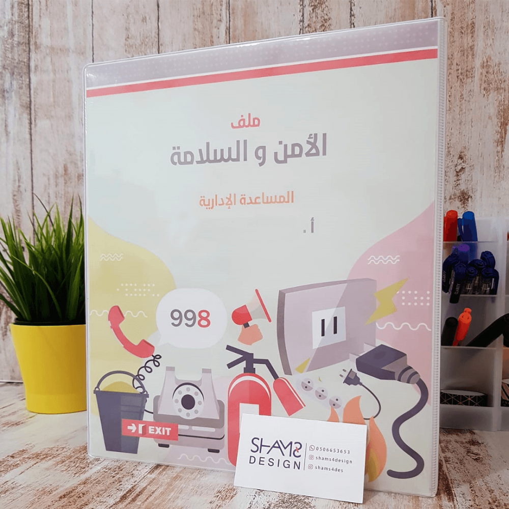 الامن والسلامه المدرسيه سجلات اداريه