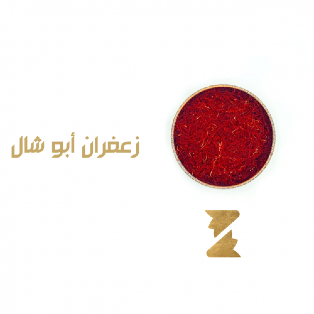 زعفران ابو شال 6 جرام