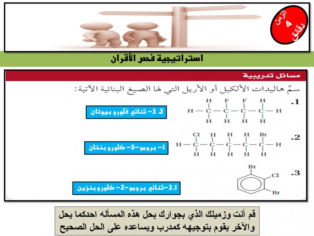 اوراق عمل كيمياء 3 مقررات