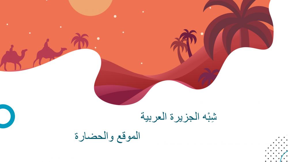 شبه الجزيرة العربية الموقع والحضارة