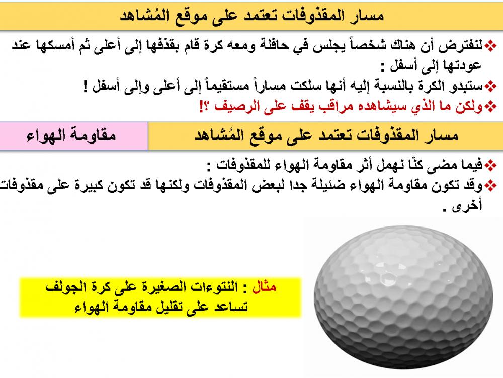 ملخص فيزياء 1 مقررات