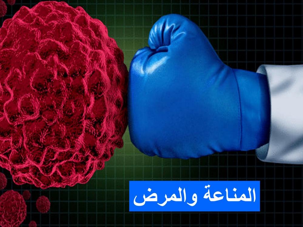 بوربوينت درس المناعة والمرض