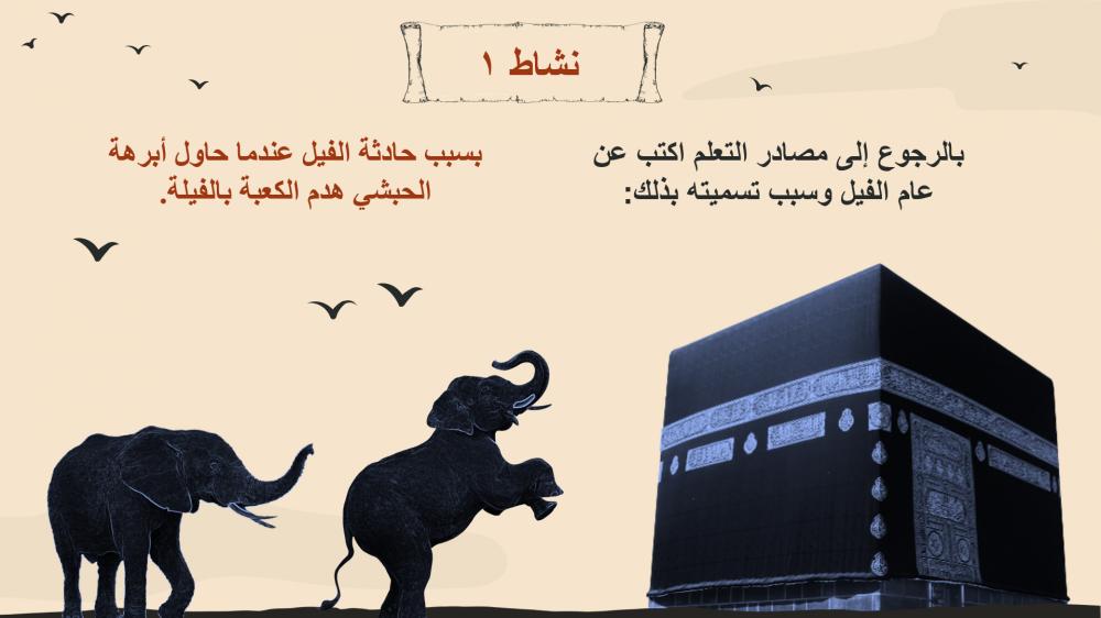 عام الفيل