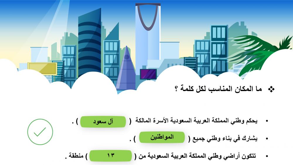دراسات اجتماعية رابع ابتدائي الفصل الاول