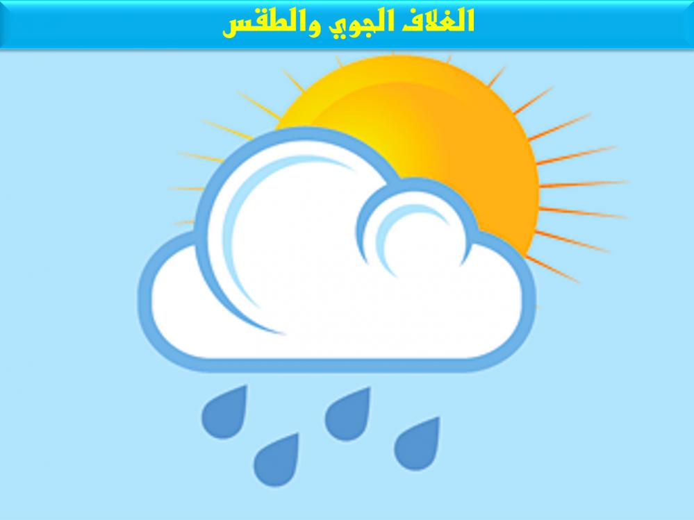 الغلاف الجوي والطقس