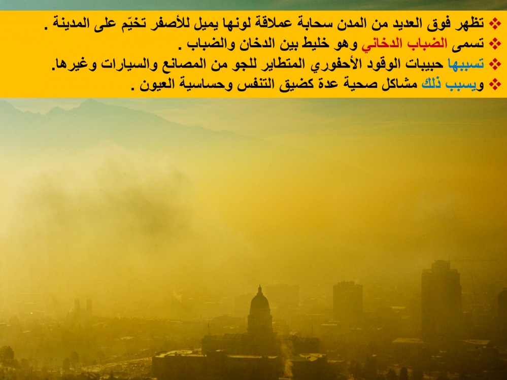 الضباب الدخاني