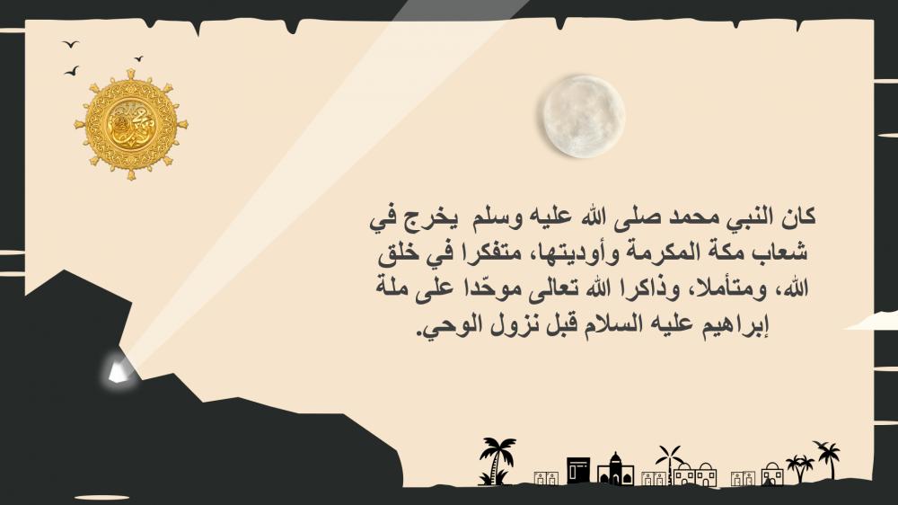 درس حياة النبي صلى الله عليه وسلم قبل البعثه