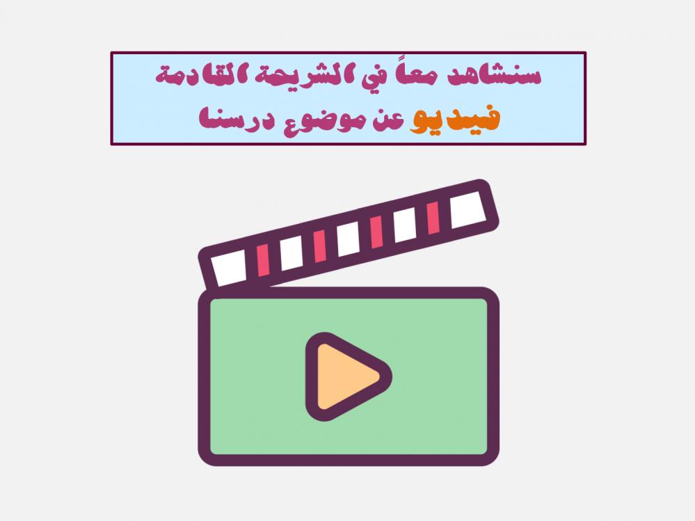 فيديو علوم