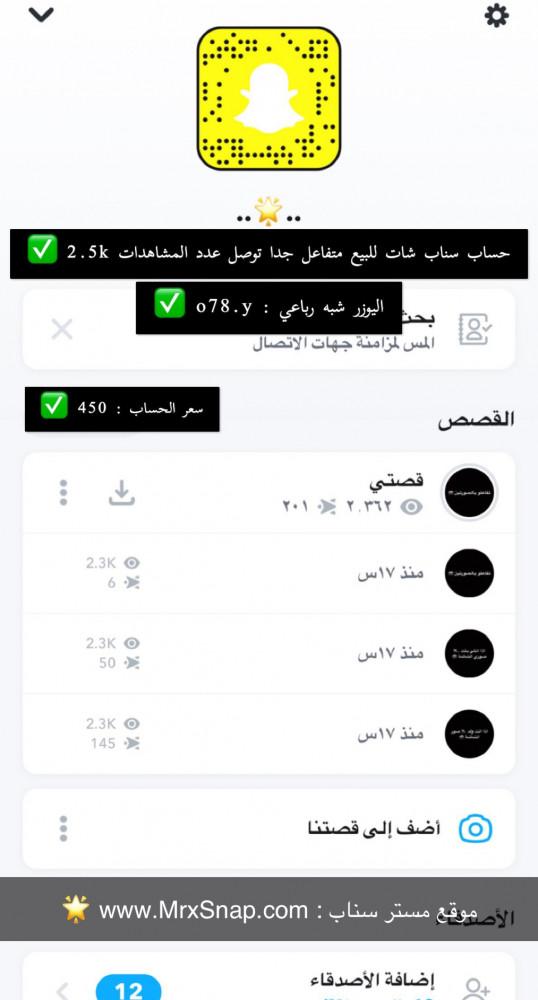 مشاهدات سناب شات 6k