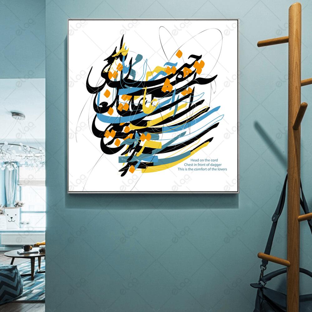 بيت شعر بالحروف العربية المتداخلة