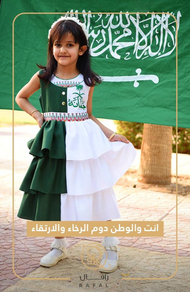 فستان اليوم الوطني