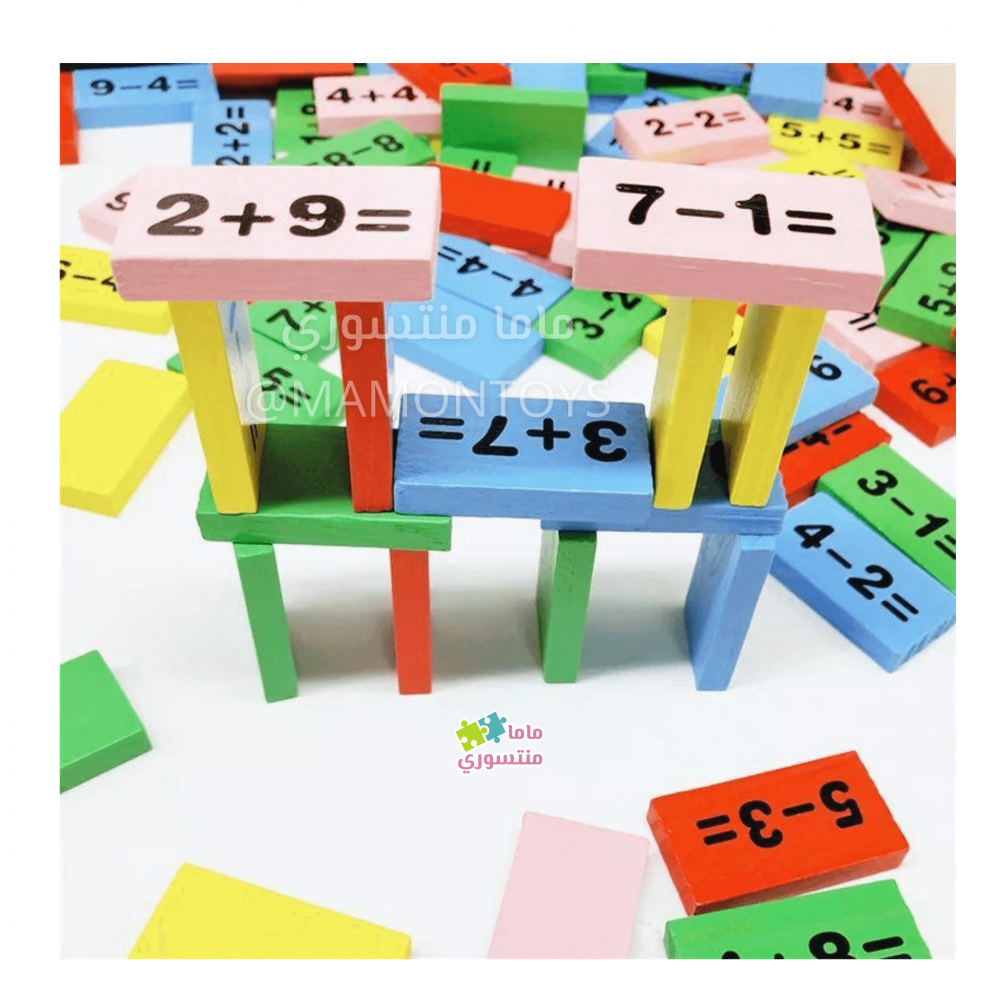 ماما منتسوري العاب اطفال تعليمية دومينو رياضيات