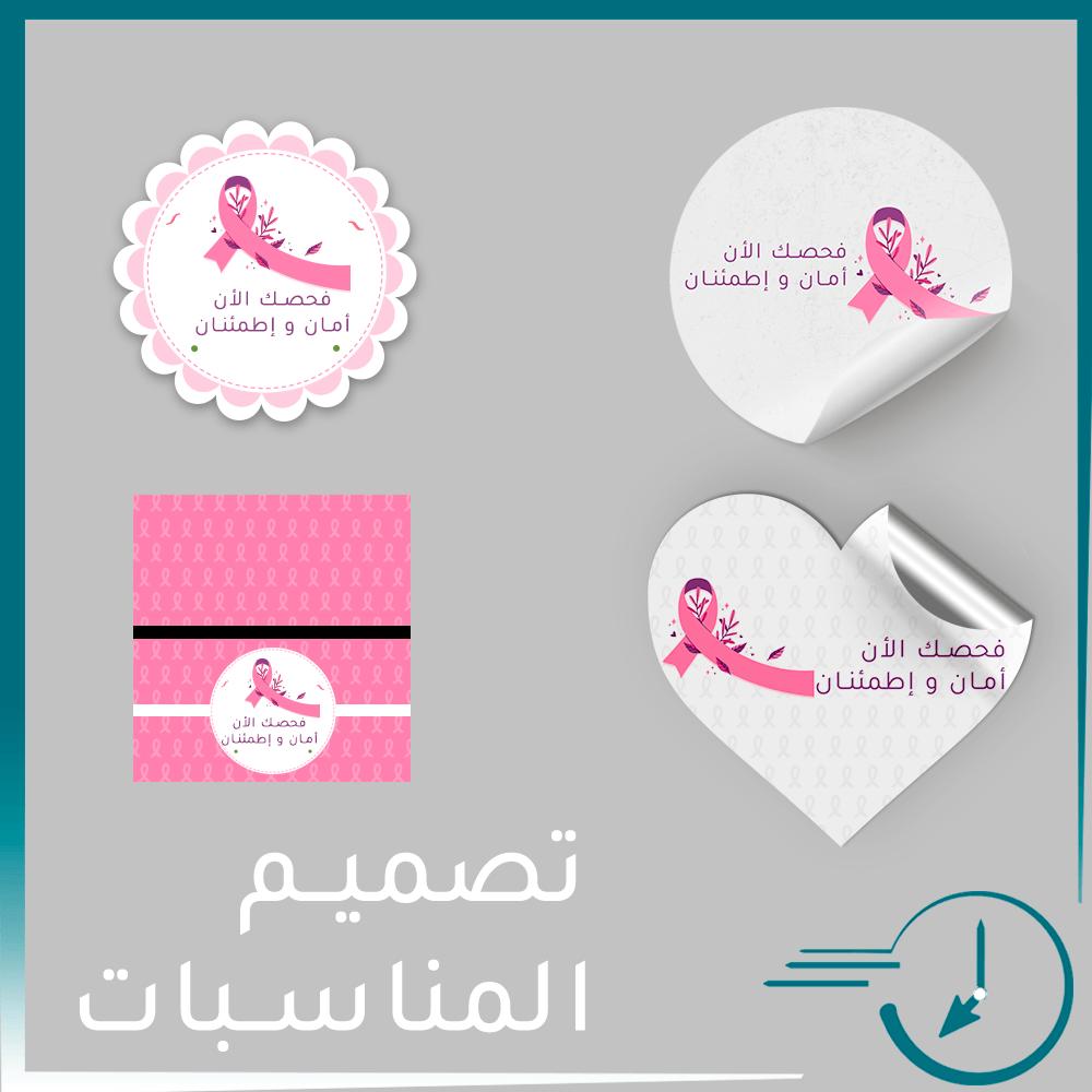 تصميم ثيمات جاهزة للطباعة مساعد Musaed لخدمات الأعمال الإلكتروني