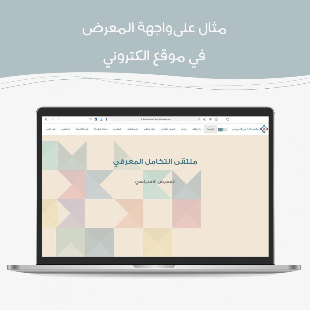 تصميم معرض افتراضي ملتقى التكامل المعرفي