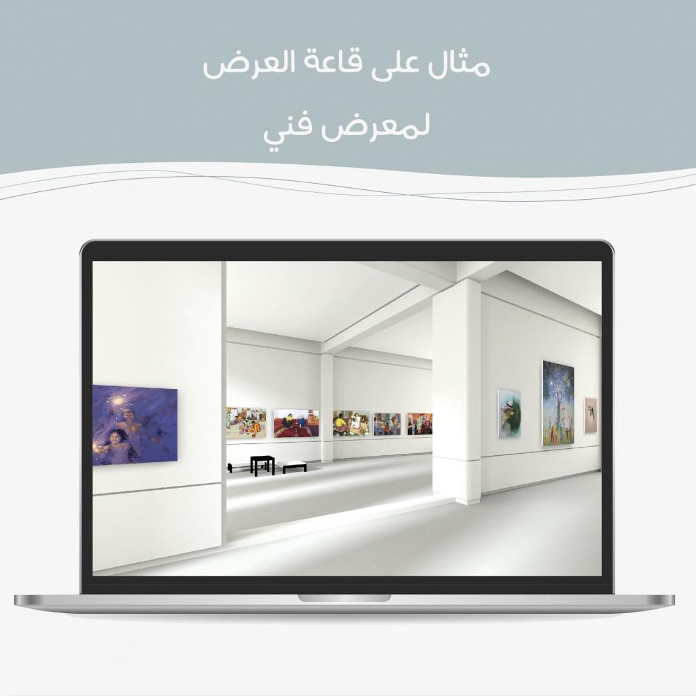 تصميم معرض افتراضي فني