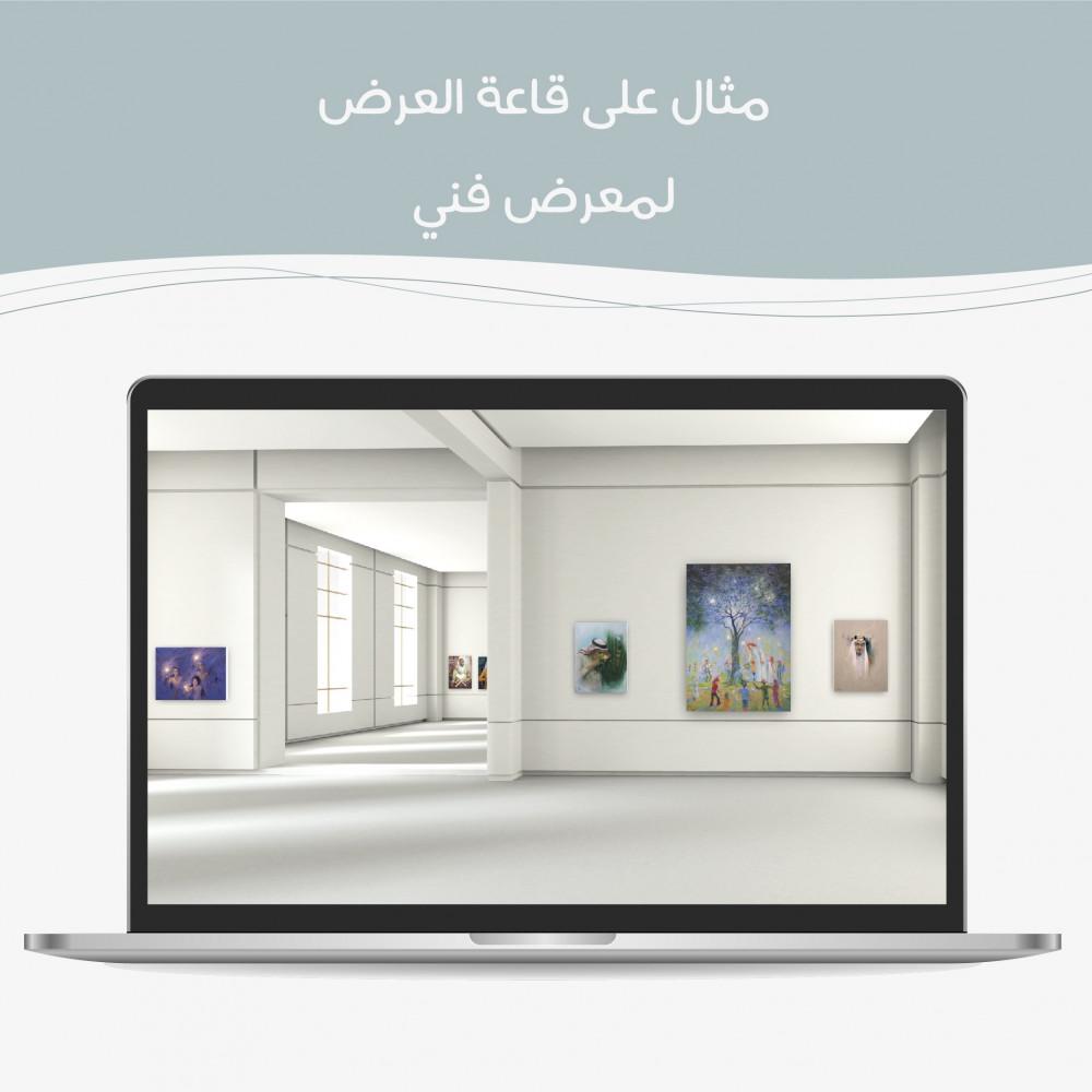 تصميم معرض افتراضي لوحات