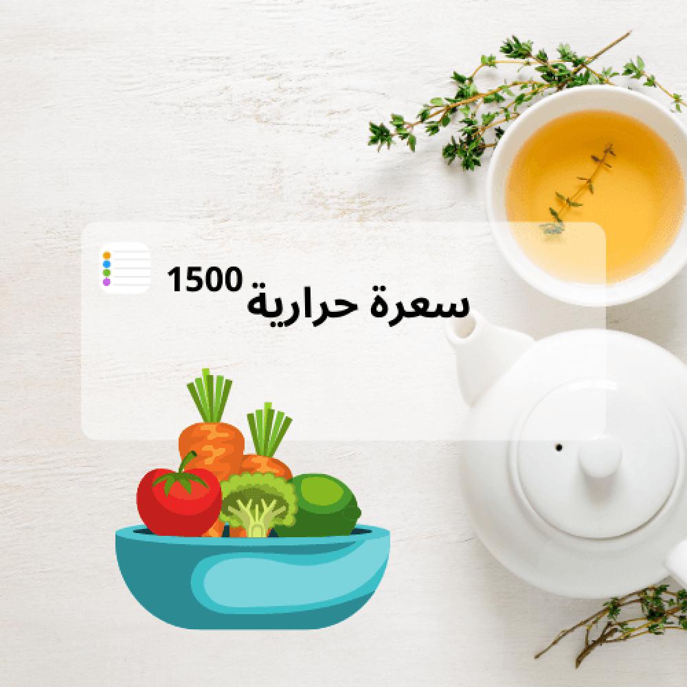 نظام غذائي 1500 سعرة حرارية