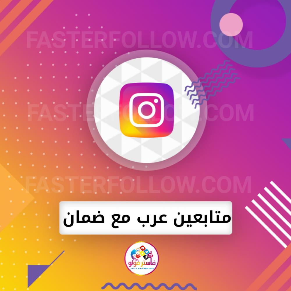 متابعين انستقرام عرب حقيقيين