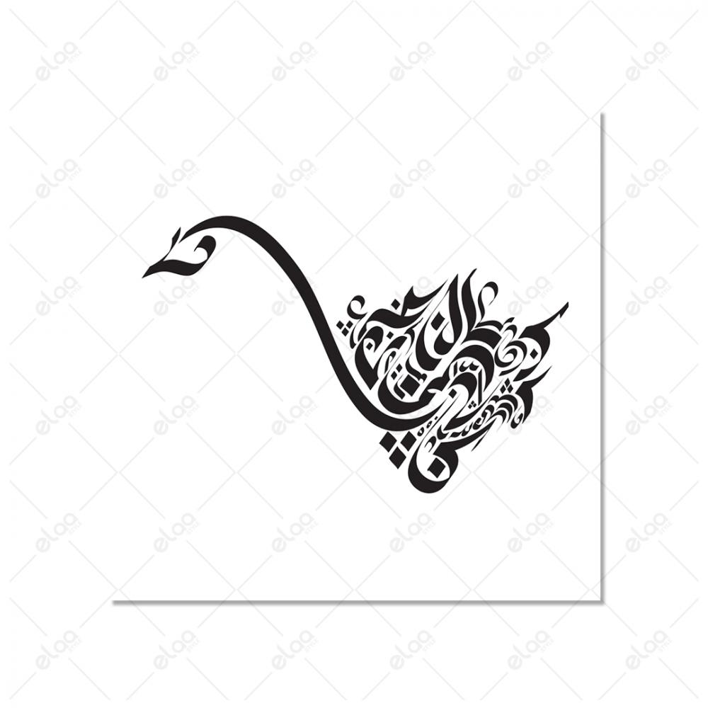 لوحة فنية حروف عربية دارك ارت