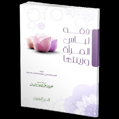 كتاب فقه لباس المرأة وزينتها الدرر السنية pdf