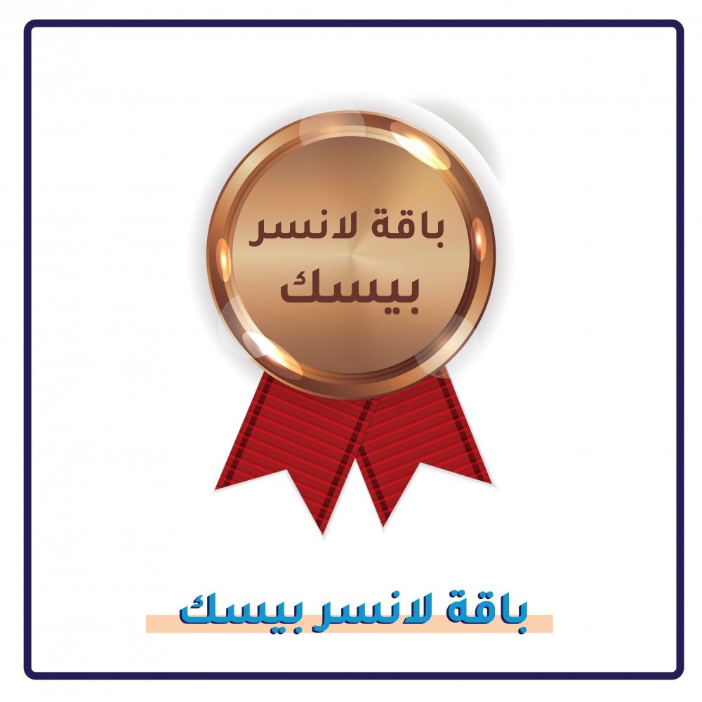 عرب لانسر بيسك