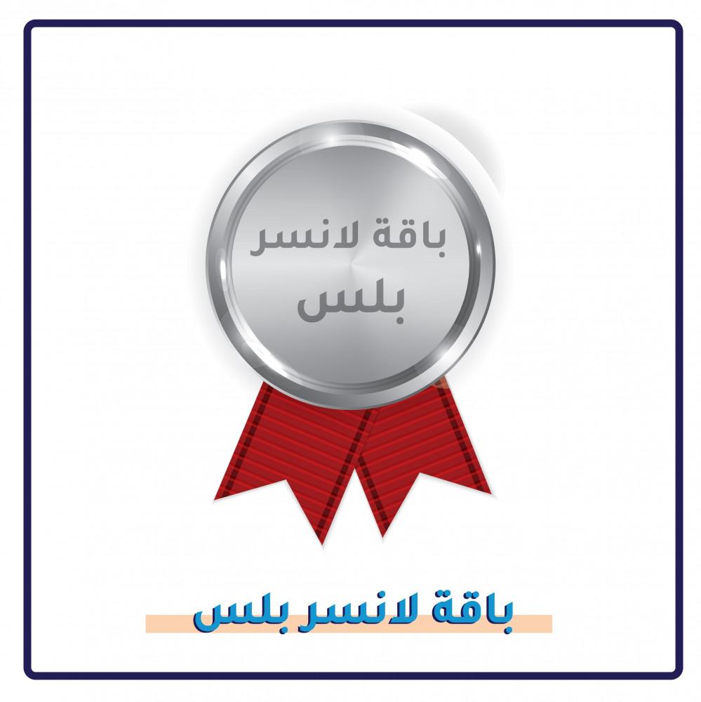 عرب لانسر بلس
