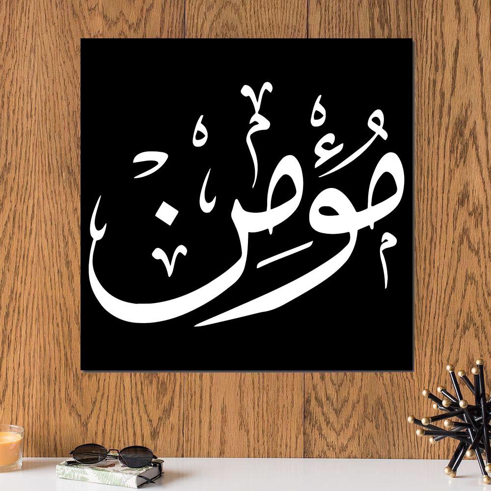 لوحة باسم مؤمن خشب ام دي اف مقاس 30x30 سنتيمتر