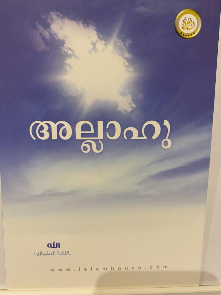 الله - مليباري