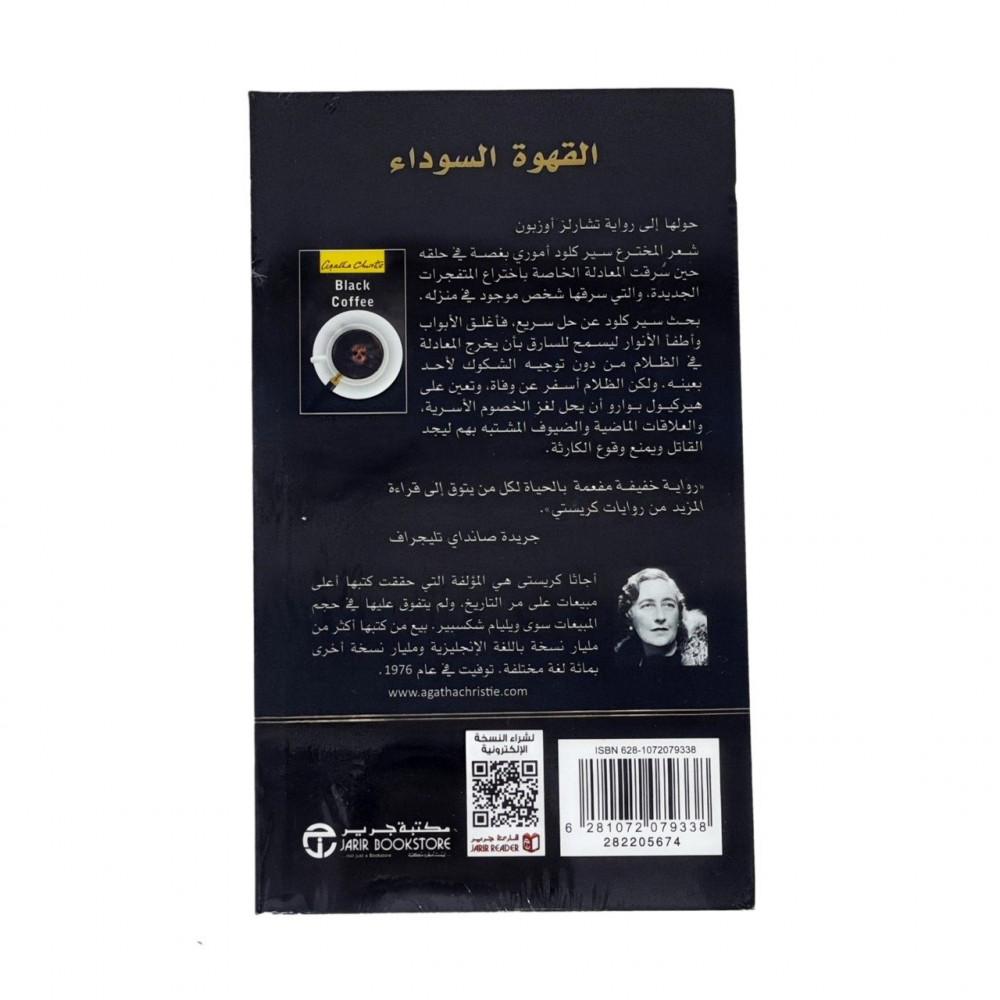 كتاب القهوة السوداء واحة الأفكار