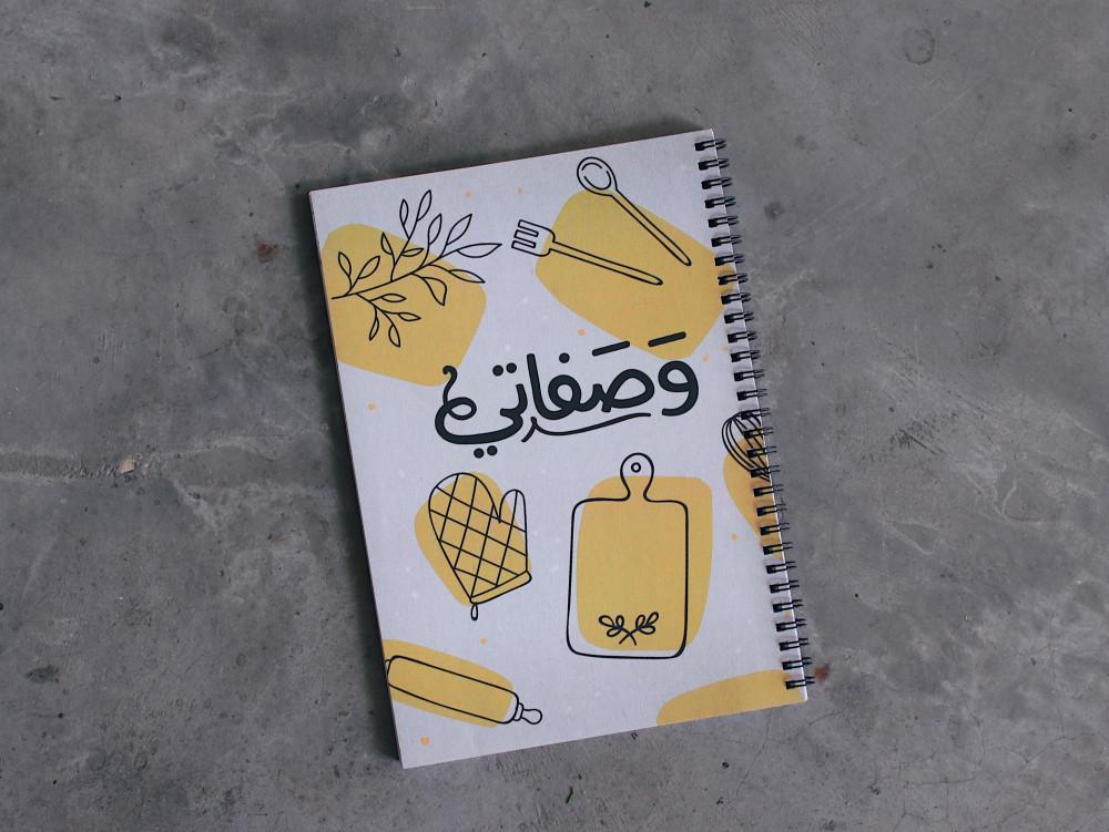 دفتر نوت بوك لطبخ وصفاتي