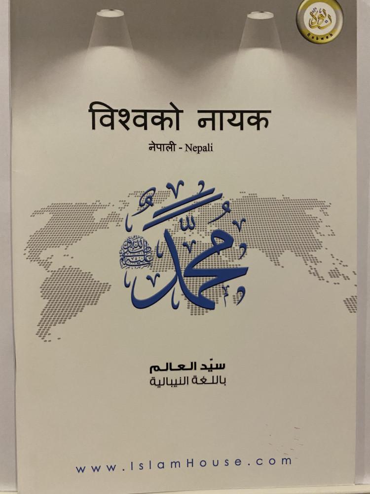 محمد سيد العالم - نيبالي