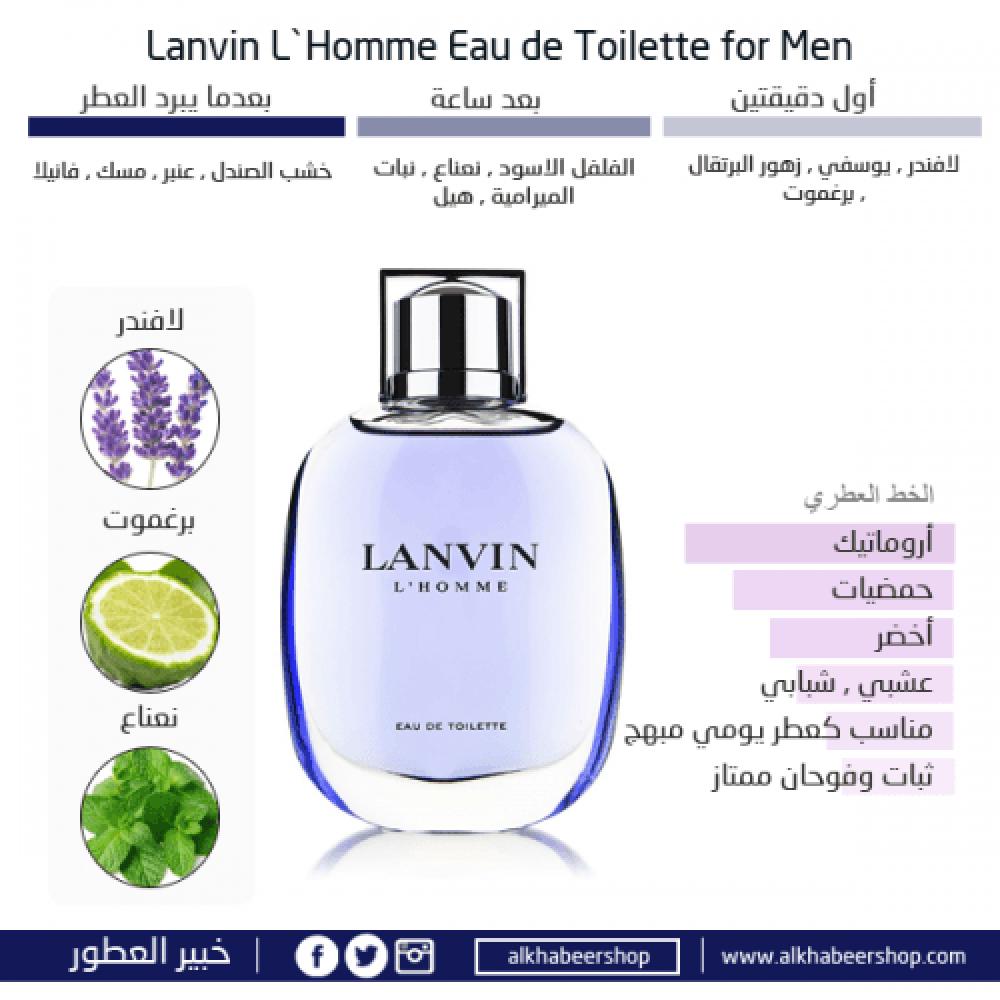 Lanvin L Homme for Men Eau de Toilette 100ml خبير العطور