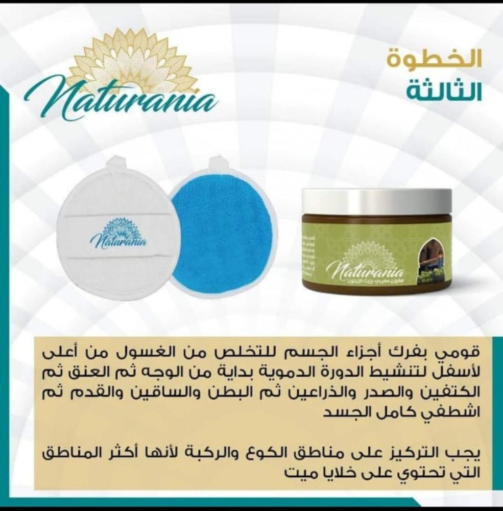 ناتورانيا مجموعة الصابون المغربي - مكياج ستار