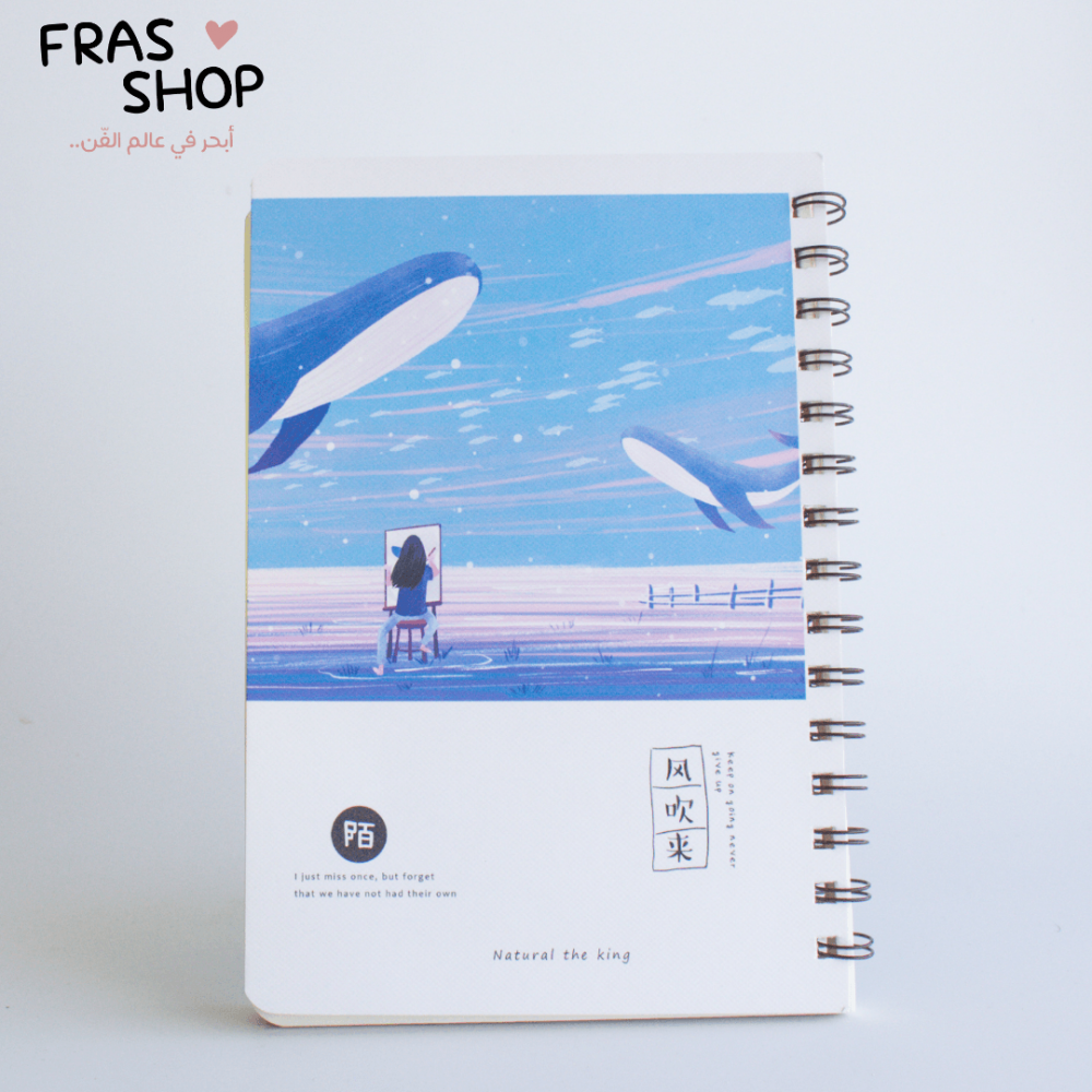 دفتر رسم الحوت