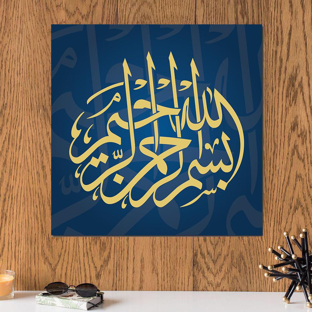 لوحة فن إسلامي بسم الله الرحمن الرحيم خشب ام دي اف مقاس 30x30 سنتيمتر