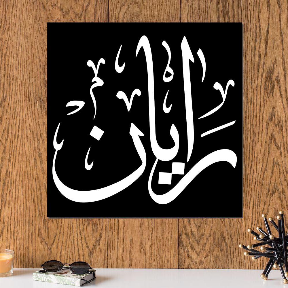 لوحة باسم رايان خشب ام دي اف مقاس 30x30 سنتيمتر